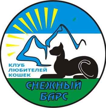 "Logo of KBRO CLC ""Snezhnyi Bars"" club"