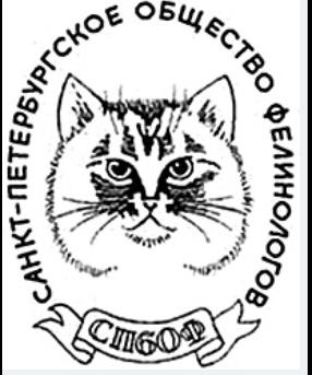 Logo of Петербургское Общество Фелинологов club